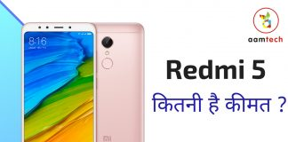 Redmi 5 Price and Specifications in India 12