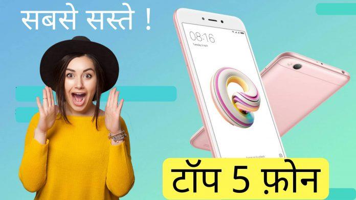 Top 5 Phone Under 5000 in India