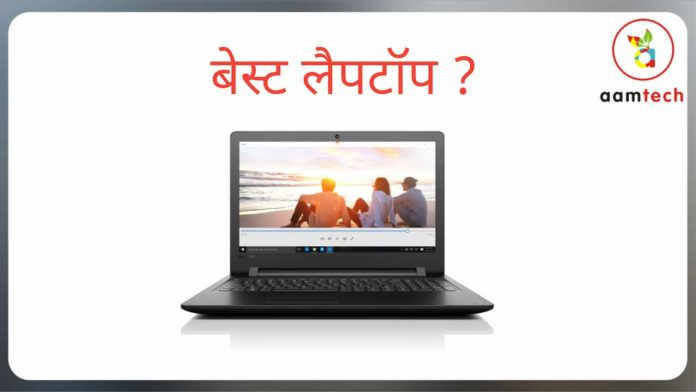 Best Laptop Under 30K in India